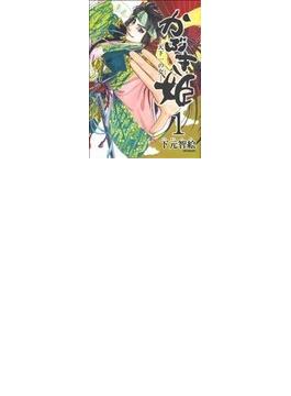 かぶき姫-天下一の女- 1