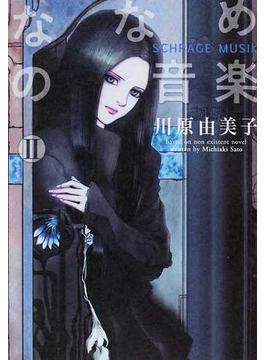 ななめの音楽 2 (ソノラマコミックス)(Nemuki+コミックス)