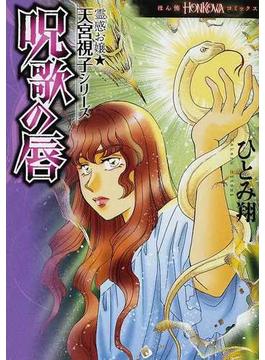 呪歌の唇 (HONKOWAコミックス)(HONKOWAコミックス)