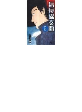 信長協奏曲 5(ゲッサン少年サンデーコミックス)