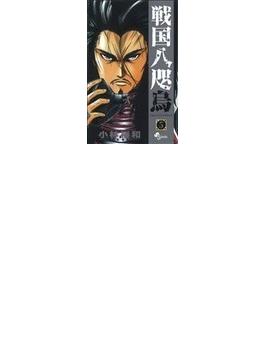 戦国八咫烏 5 (少年サンデーコミックス)(少年サンデーコミックス)