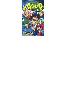 メタルファイトベイブレード 9 (コロコロコミックス)(コロコロコミックス)