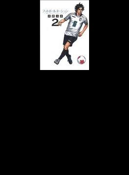 フットボールネーション 2 (ビッグコミックス)(ビッグコミックス)