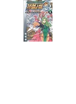 スーパーロボット大戦OG−ジ・インスペクター−Record of ATX Vol.1 (電撃コミックス)(電撃コミックス)