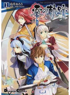 THE LEGEND OF HEROES零の軌跡 1 (Dengeki Comics EX)(電撃コミックスEX)