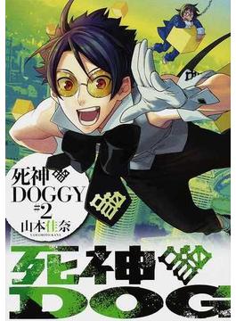 死神DOGGY 2 (シルフコミックス)