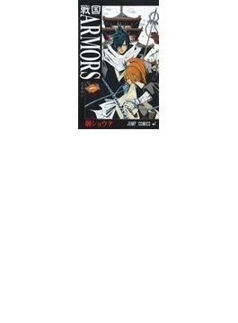 戦国ARMORS 1 忠義再び(ジャンプコミックス)