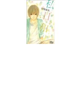 私日和 3 (マーガレットコミックス)(マーガレットコミックス)