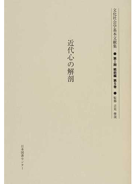 文化社会学基本文献集 復刻 第1期第5巻 近代心の解剖