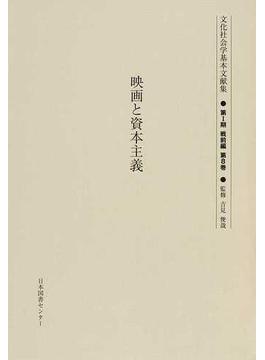 文化社会学基本文献集 復刻 第1期第8巻 映画と資本主義