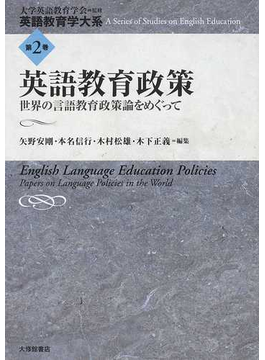 英語教育学大系 第2巻 英語教育政策