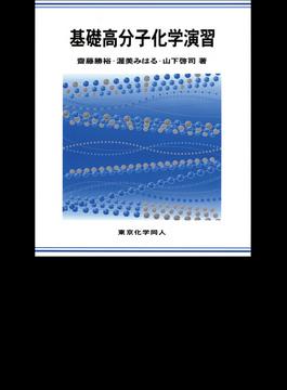 基礎高分子化学演習