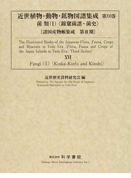 近世植物・動物・鉱物図譜集成 影印 第16巻 菌類 1 錦【カ】菌譜・菌史
