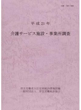 介護サービス施設・事業所調査 平成21年