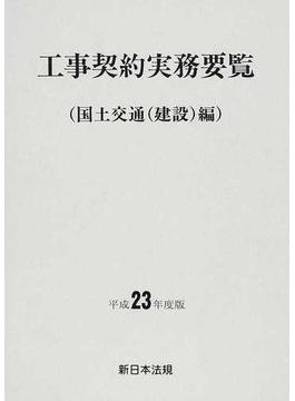 工事契約実務要覧 国土交通(建設)編 平成23年度版
