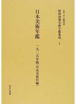 昭和初期美術年鑑集成 復刻 1 日本美術年鑑 1925年版