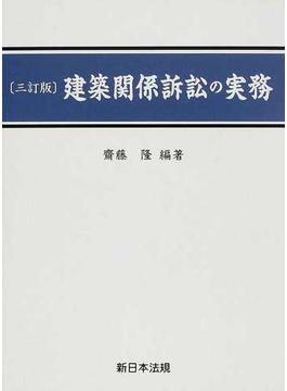 建築関係訴訟の実務 3訂版