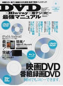 DVD×Blu‐ray×地デジコピー最強マニュアル