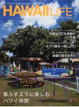HAWAII LIFE ロングステイを楽しむためのハワイ専門誌