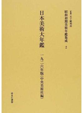 昭和初期美術年鑑集成 復刻 2 日本美術大年鑑 1926年版
