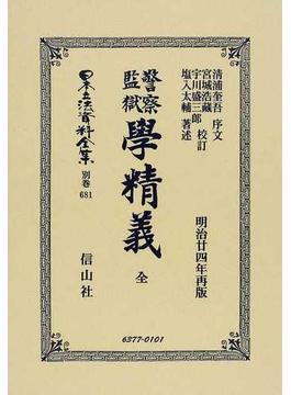 日本立法資料全集 別巻681 警察監獄學精義
