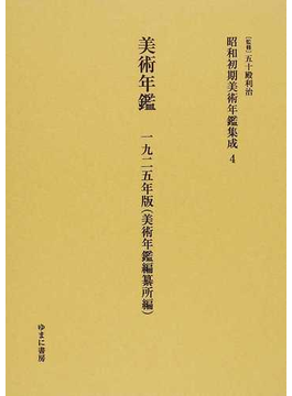 昭和初期美術年鑑集成 復刻 4 美術年鑑 1925年版