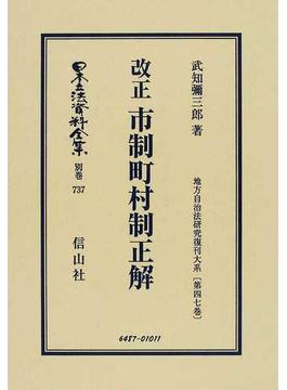 日本立法資料全集 別巻737 改正市制町村制正解