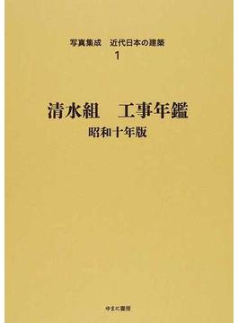 写真集成近代日本の建築 復刻 1 清水組工事年鑑 昭和10年版