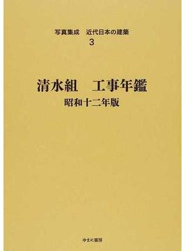 写真集成近代日本の建築 復刻 3 清水組工事年鑑 昭和12年版