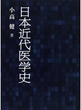 日本近代医学史
