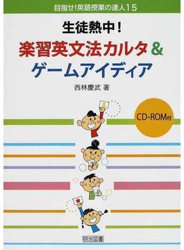 生徒熱中!楽習英文法カルタ&ゲームアイディア