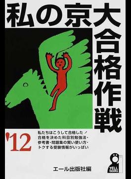 私の京大合格作戦 '12