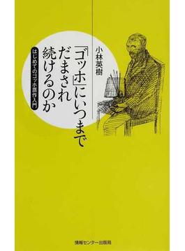「ゴッホ」にいつまでだまされ続けるのか はじめてのゴッホ贋作入門(YUBISASHI羅針盤プレミアムシリーズ)