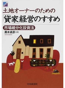 土地オーナーのための「貸家」経営のすすめ 市場細分化投資法