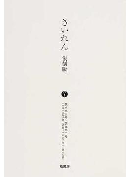 さいれん 復刻版 7 第883号〜第982号(1962年8月28日〜1962年12月10日)