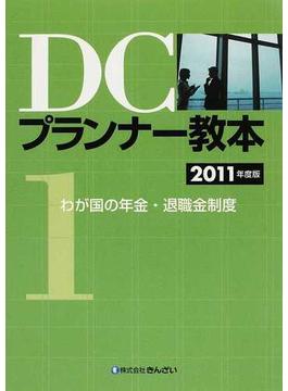 DCプランナー教本 2011年度版1 わが国の年金・退職金制度