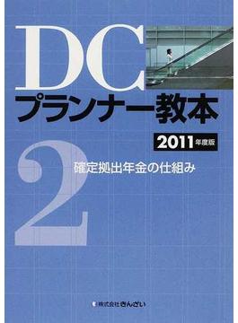 DCプランナー教本 2011年度版2 確定拠出年金の仕組み