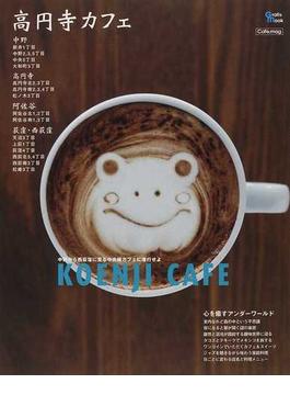 高円寺カフェ 中野から西荻窪に至る中央線カフェに潜行せよ