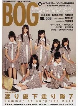 BOG BIG ONE GIRLS NO.006 渡り廊下走り隊7 特集:AKB48第3回選抜総選挙 SKE48 NMB48