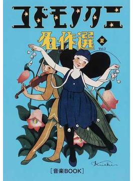 コドモノクニ名作選 Vol.3−2 夏