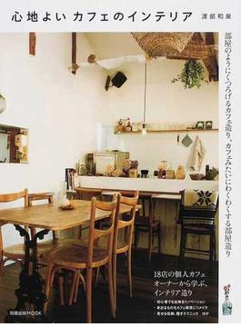 心地よいカフェのインテリア 部屋のようにくつろげるカフェ造り、カフェみたいにわくわくする部屋造り