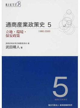 通商産業政策史 1980−2000 5 立地・環境・保安政策