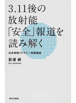 3.11後の放射能「安全」報道を読み解く 社会情報リテラシー実践講座