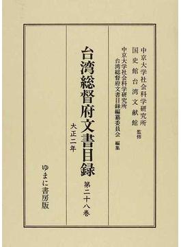 台湾総督府文書目録 第28巻 大正二年