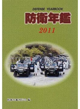 防衛年鑑 2011年版