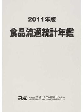 食品流通統計年鑑 2011年版