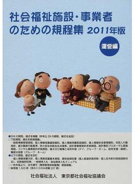 社会福祉施設・事業者のための規程集 2011年版運営編
