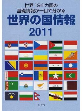 世界の国情報 2011 世界194カ国の基礎情報が一目で分かる