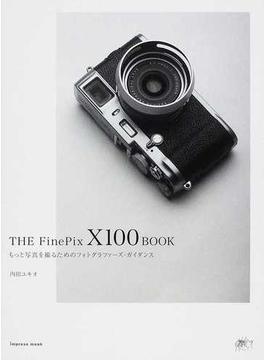 THE FinePix X100 BOOK もっと写真を撮るためのフォトグラファーズ・ガイダンス