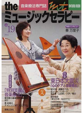 theミュージックセラピー 音楽療法専門誌 vol.19(2011)